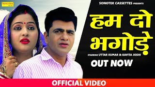 Hum Do Bhagode - Full HD Movie || Uttar Kumar, Kavita Joshi || Haryanvi Films || Sonotek