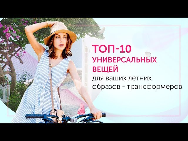 ТОП-10 УНИВЕРСАЛЬНЫХ ЛЕТНИХ ВЕЩЕЙ