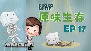 【Minecraft當個創世神】原味生存Ep17 - 被遺忘的生怪磚【CC字幕】 thumbnail