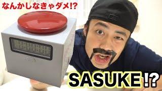 【検証】SASUKEのボタンあったら絶対自分を追い込んでなんか行動する説 thumbnail