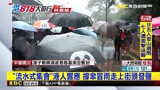最新》風雨無阻! 維園遭人潮擠爆 周遭地鐵不停靠站