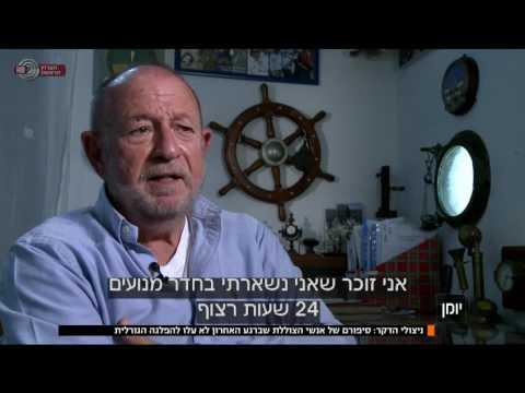 יומן - ניצולי הדקר: סיפורם של אנשי הצוללת שברגע האחרון לא עלו להפלגה הגורלית