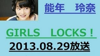 能年玲奈 GIRLS LOCKS!8月29日放送 歌はカットしてます(著作権考慮) ...