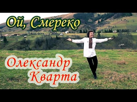 Смерека. Олександр Кварта.(Official Vidio)
