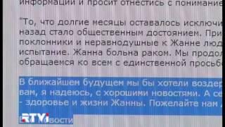 Российская певица Жанна Фриске прибыла в США для обследования с диагнозом рак(, 2014-01-20T21:51:04.000Z)