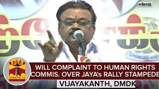 """""""Will Complain To Human Rights Commission Over 4 Dead in Jayalalithaa's Rally"""" – Vijayakanth"""