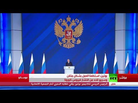 رسالة بوتين السنوية إلى الجمعية الفدرالية الروسية  - نشر قبل 30 دقيقة