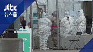 """미, 비관적 전망…""""코로나로 넉 달 내 8만여 명 숨질 수도"""" / JTBC 뉴스룸"""