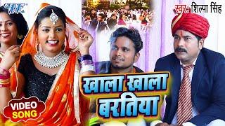 विवाह स्पेशल गारी I #Video_Song_2020 खालs खालs बरsतिया I #Shilpa Singh I Khala Khala Baratiya I Song