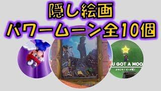 【マリオオデッセイ】隠し絵画のパワームーン全10個!