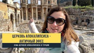 Турция Эфес одна из церквей апокалипсиса Турция 2021