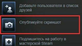 Как сделать скриншот, Посол сообщества