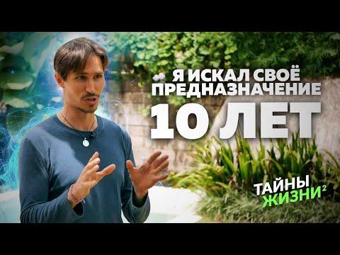 Я 10 ЛЕТ ИСКАЛ СВОЕ ПРЕДНАЗНАЧЕНИЕ, И В ШОКЕ ОТ ТОГО ЧТО НАШЕЛ – Павел Бондарев