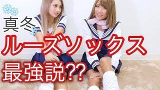 温かい靴下No.1は?【検証】生足JK姿で1月の渋谷へ… thumbnail