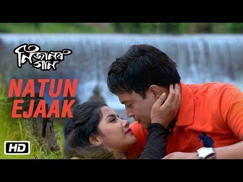 Natun Ejaak | Jatin Bora | Jatin Sharma | Nahid Afreen | Nijanor Gaan | Latest Assamese Film 2018