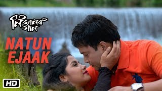Natun Ejaak | Jatin Bora | Jatin Sharma | Nahid Afreen | Nijanor Gaan | Latest Assamese Film 2018