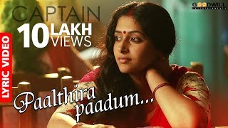 Paalthira Paadum Lyric Video | Shreya Ghoshal | Gopi Sundar | Captain Movie | Jayasurya
