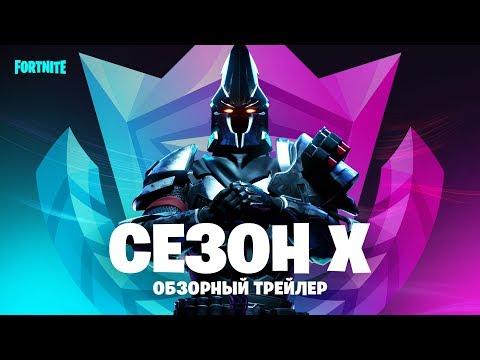 Обзорный трейлер десятого сезона Fortnite