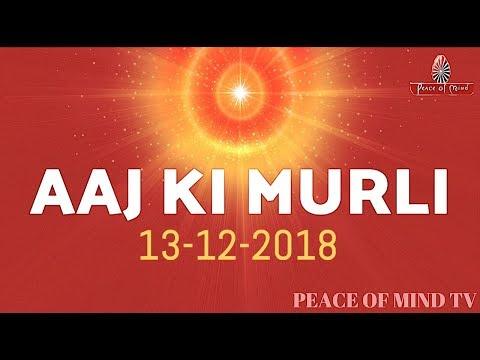 आज की मुरली 13-12-2018 | Aaj Ki Murli | BK Murli | TODAY'S MURLI In Hindi | BRAHMA KUMARIS | PMTV