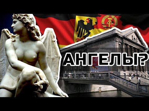 Берлин - столица музеев допотопной истории
