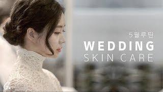 【월간루틴】5月 | 나의 웨딩 스킨케어 루틴ㅣ KORE…
