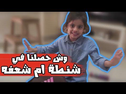 حمده  وام شعفه مستعدين للمدرسة | ولد اللبنانية طقطق على فيحان | شوفوا وش صار!😱😳
