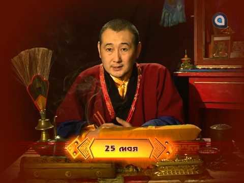 Зурхай на 25,05 на русском