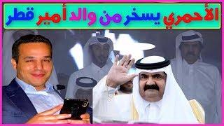 هجوم سعودي على عضوان الأحمري بسبب سخريته من والد امير قطر بعد مباراة السعودية وقطر