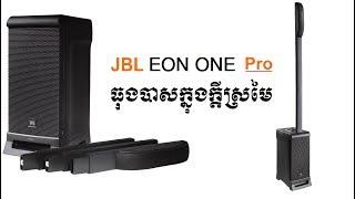 JBL EON ONE Pro ធុងបាសក្នុងក្តីស្រមៃរបស់យើងពីក្រុមហ៊ុនស្តេចសម្លេង JBL | JBL Cambodia | JBL Camtoptec