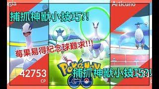 【Pokémon GO】捕抓神獸小技巧?!(4大重點提高捕抓率?!)