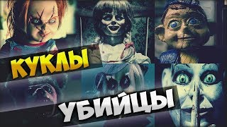 Куклы убийцы #1 (Мистические истории)
