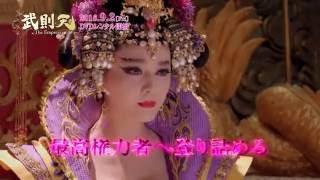 9/2(金)DVD発売「武則天- The Empress-」15秒スポット映像