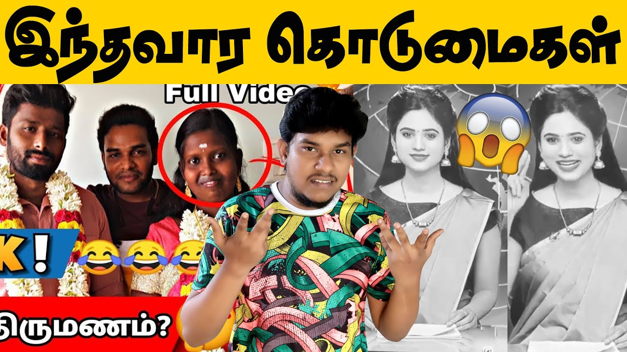 இந்தவார கொடுமைகள்😜 Single Tea Machi Vs Divya Prank Troll | Sun Tv News Reader | TN Election Results