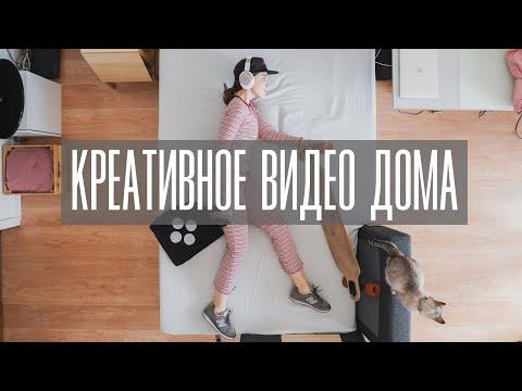 Снимаем КРЕАТИВНОЕ видео