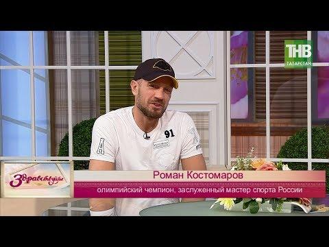 В гостях Роман Костомаров. Здравствуйте | ТНВ