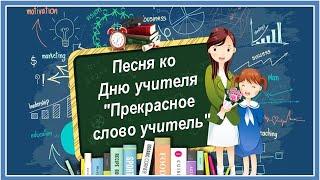 Песня ко Дню учителя 'Прекрасное слово учитель'
