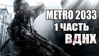 Прохождение Metro 2033 Redux - Часть 1: Азы Метро