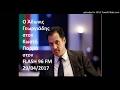 Download Ο Άδωνις Γεωργιάδης στον Κωστή Παρρά στον FLASH 96 FM 29/04/2017 MP3 song and Music Video