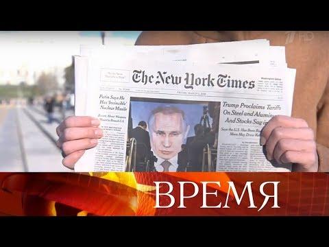 Западные СМИ в