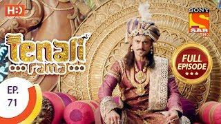 Tenali Rama - तेनाली रामा - Ep 71 - Full Episode - 16th October, 2017