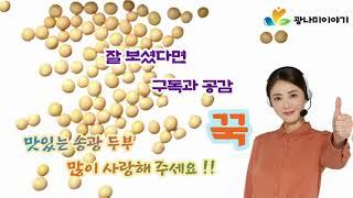 2월26일 송광으레 두부 만들기