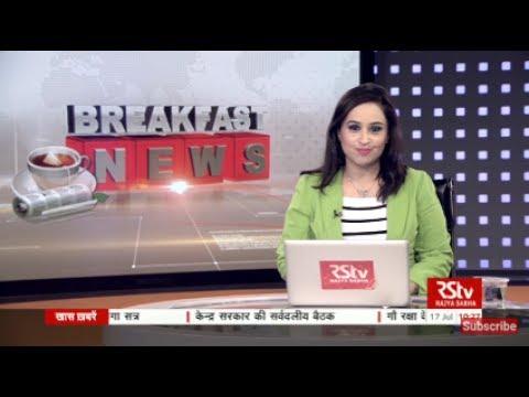 English News Bulletin – July 17, 2017 (10 am)