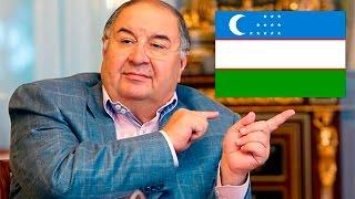 Алишер Усманов готов вернуться в Узбекистан.Алишер Усманов Узбекистонга кайтмокчими?