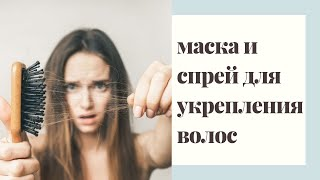 Готовимся к сезонному выпадению волос заранее перцовая маска и пептидный спрей