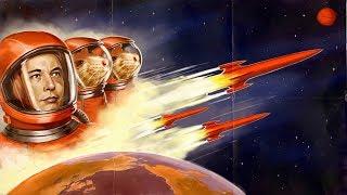 Илон Маск Колонизация Марса 2020