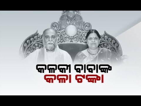 I-T Raid Ends At Self-Styled Godman Kalki Bhagwan's Ashram In Various Places