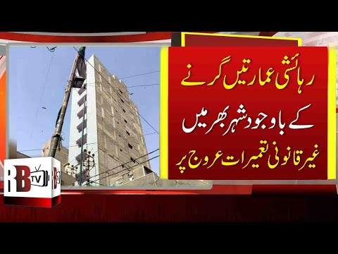 Karachi collapsed building: Illegal Constructions on Peak Ev