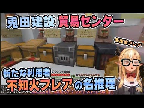 【ホロライブ切り抜き】兎田貿易センター新たな利用者 名探偵フレアの反応