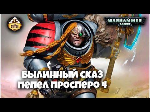 Былинный сказ | Warhammer 40k | Пепел Просперо | Часть 4
