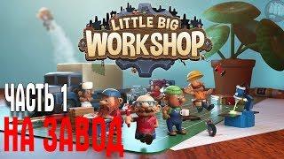 Little Big Workshop ЧАСТЬ 1 НАЧАЛО